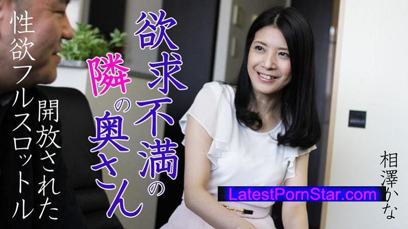 Heyzo 0616 相澤かな 欲求不満の隣の奥さん~開放された性欲フルスロットル~