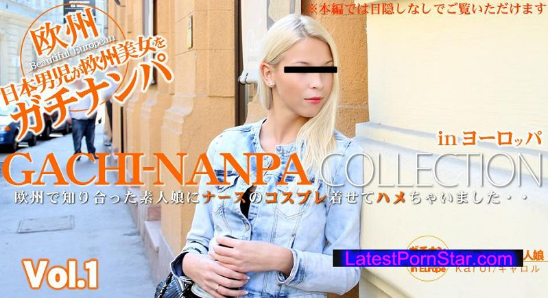 金8天国 Kin8tengoku 1053 欧州で知り合った素人娘にナースのコスプレ着させてハメちゃいました・・Vol1 GACHI-NANPA COLLECTION / キャロル