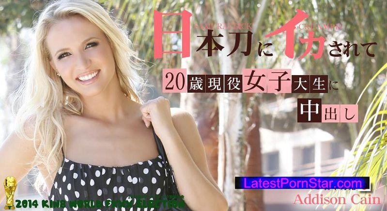 金8天国 Kin8tengoku 1065 日本刀にイカされて 20歳現役女子大生に中だし / アディソン ケイン