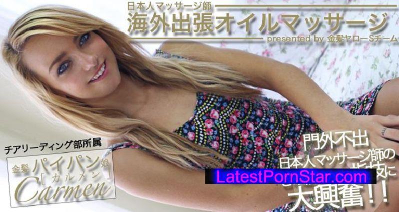 金髪ヤローSチーム Kinpatu86 0133 カルメン (Carmen) 日本人マッサージ師 海外出張オイルマッサージ 金髪パイパン娘カルメン