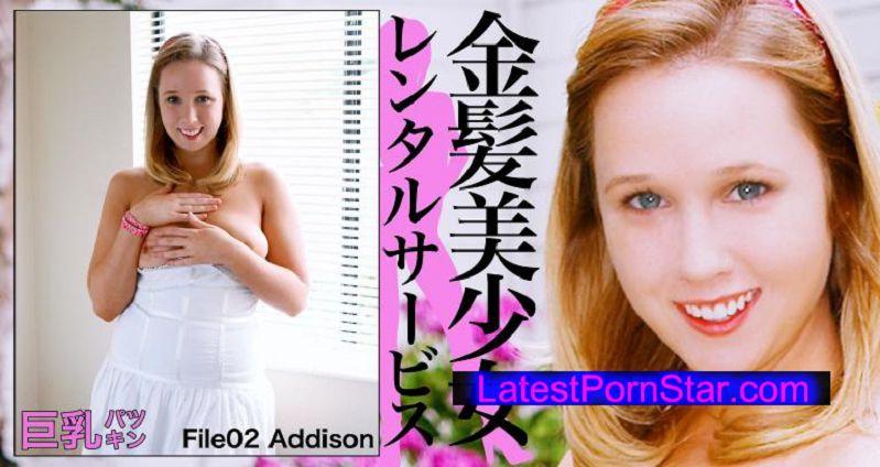 金髪ヤローSチーム Kinpatu86 0180 アディゾン (Addison) 金髪美少女レンタルサービス FILE02 Addison