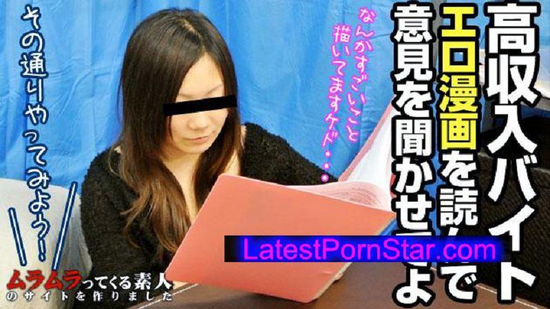 ムラムラってくる素人 muramura 062713_900 ムラムラってくる素人のサイトを作りました