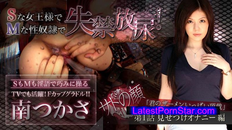 XXX-AV 21591 南つかさ 初裏無修正動画 放尿エロティズム 第1話