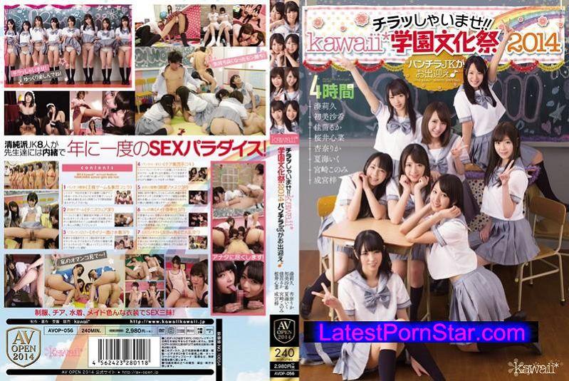 [AVOP-056] チラッしゃいませ!!kawaii*学園文化祭2014 パンチラJKがお出迎え♪