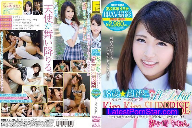 [LOVE-92] 18歳☆超新星 Kira Kira SURPRISE ○校卒業3日後即AV撮影 茅ヶ崎りおん
