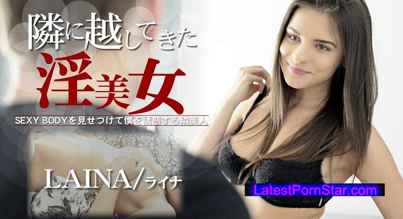 金8天国 Kin8tengoku 1081 隣に越してきた淫美女 SEXY BODYを見せつけて僕を誘惑する隣美人 / ライナ