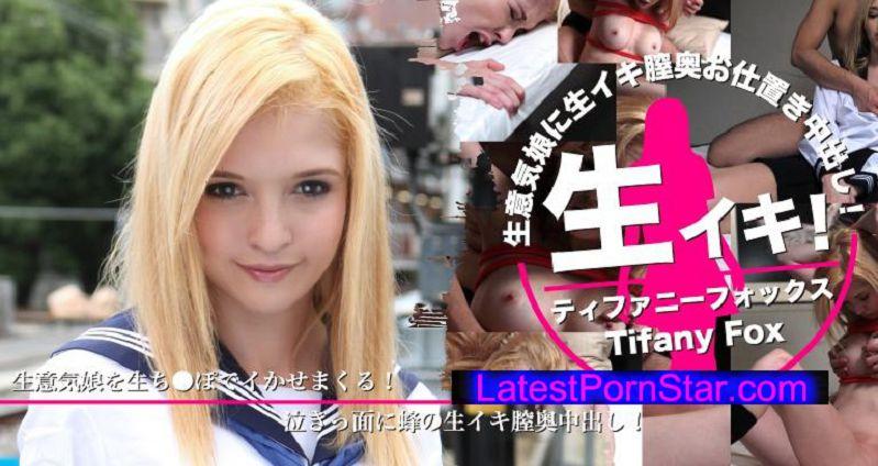金髪ヤローSチーム Kinpatu86 0202 ティファニーフォックス (TifanyFox) 生イキ! ティファニーフォックス