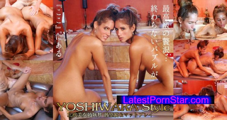 金髪ヤローSチーム Kinpatu86 0207 ランシーラブ (LanceyLove) YOSHIWARA Style 北欧美女姉妹丼 潜望鏡&マットプレイ