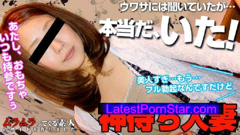 ムラムラってくる素人 muramura 091313_946 ムラムラってくる素人のサイトを作りました