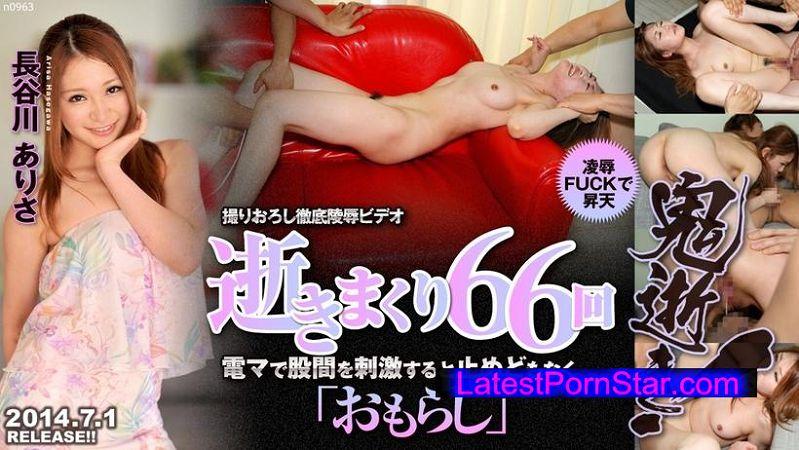 Tokyo Hot n0963 鬼逝