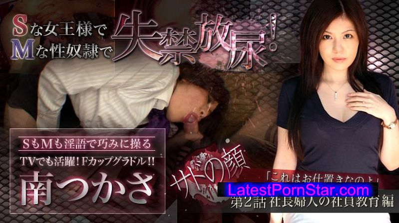 XXX-AV 21592 南つかさ 初裏無修正動画 放尿エロティズム 第2話