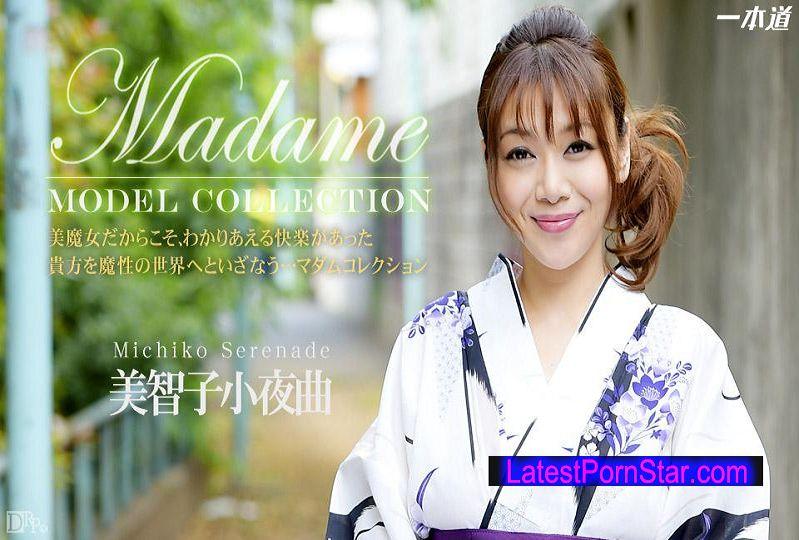 一本道 1pondo 081714_865 美智子小夜曲 「モデルコレクション マダム 美智子小夜曲」