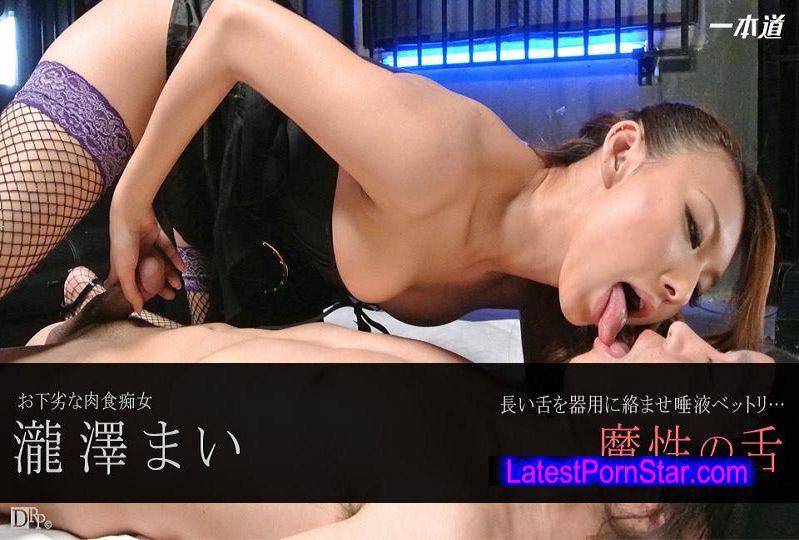 一本道 1pondo 082314_001 瀧澤まい 「魔性の舌」