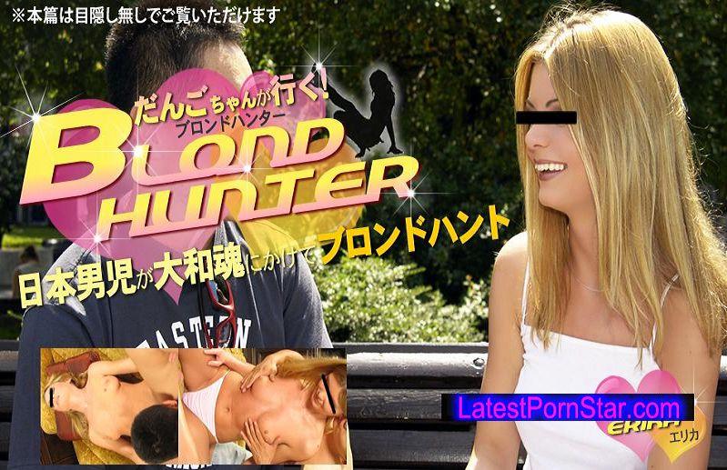 金8天国 Kin8tengoku 1093 だんごちゃんが行く!Blond Hunter 本日の獲物 ERIKA / エリカ
