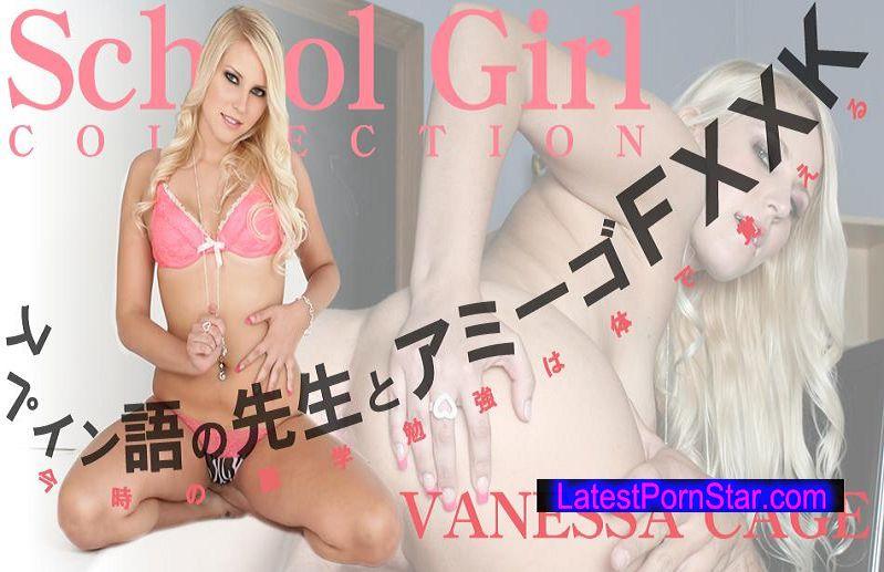 金8天国 Kin8tengoku 1106 スペイン語の先生とアミーゴFXXX SCHOOL GIRL COLLECTION / バネッサ