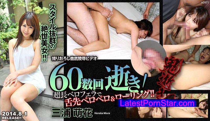 Tokyo Hot n0971 鬼逝 – 三浦萌花 Honoka Miura