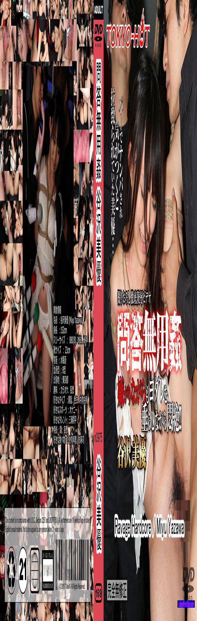 Tokyo Hot n0975 問答無用姦
