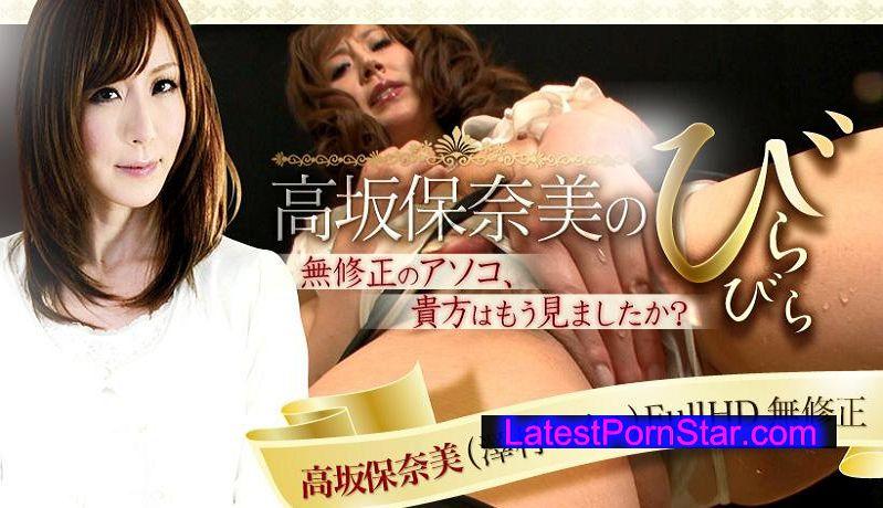 XXX-AV 21638 高坂保奈美のビラビラ 前編 ハイビジョン無修正動画 独占公開