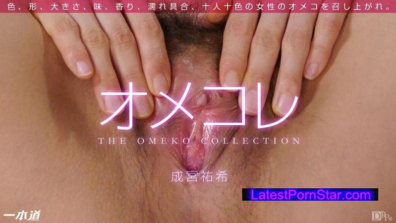 一本道 1pondo 092714_001 成宮祐希 「オメコレ マンココレクション 成宮祐希」