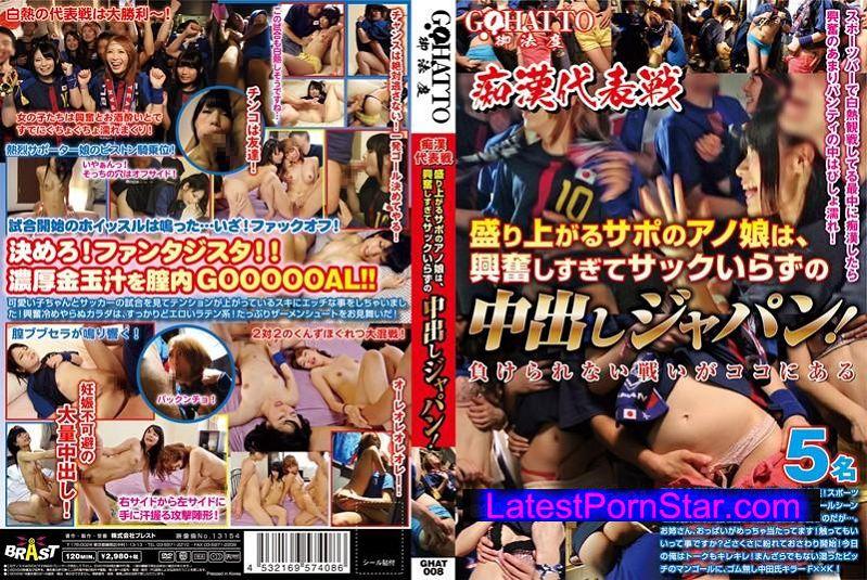 [GHAT-008] 痴漢代表戦 盛り上がるサポのアノ娘は、興奮しすぎてサックいらずの中出しジャパン!