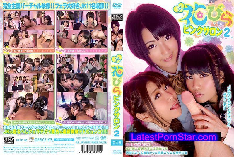 [JKS-069] JK花びらピンクサロン 2
