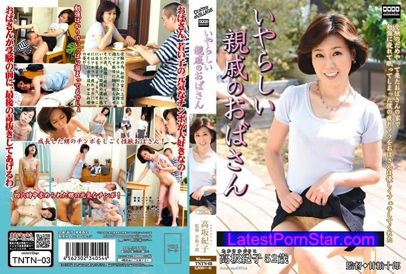 [TNTN-03] いやらしい親戚のおばさん 高坂紀子