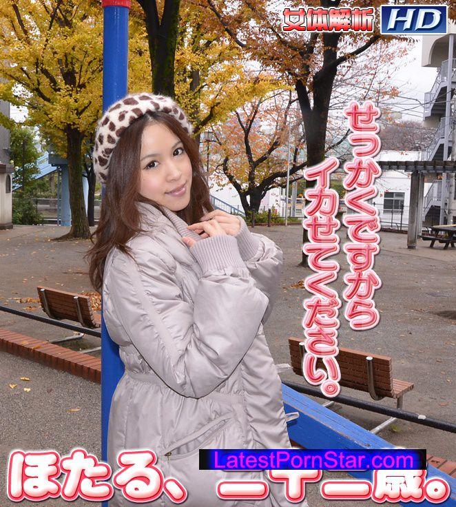ガチん娘!Gachinco gachi553 女体解析104 ほたるHOTARU