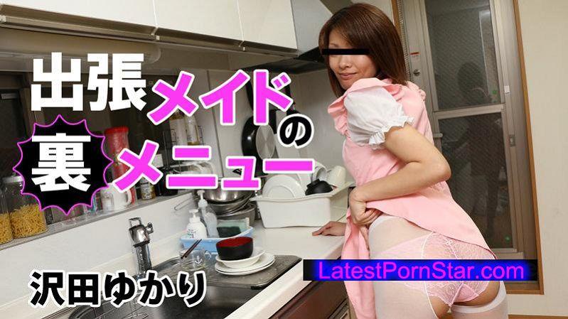 Heyzo 0690 沢田ゆかり 出張メイドの裏メニュー