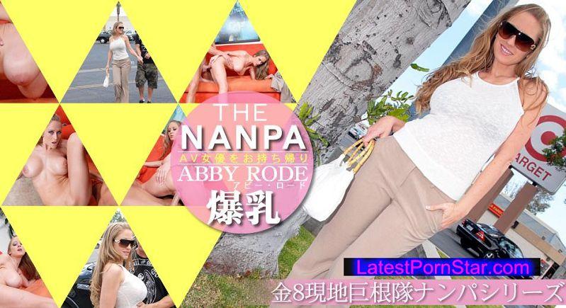 金8天国 Kin8tengoku 1118 一般会員様6日間限定配信 THE NANPA 子供たちのために買い物に来ていた爆乳熟女をお持ち帰り! / アビー