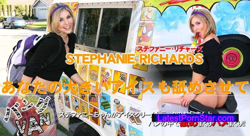 金8天国 Kin8tengoku 1126 あなたの大きいアイスも舐めさせて・・ステファニーちゃんがアイスクリーム兄さんと・・-バングVAN- / ステファニー