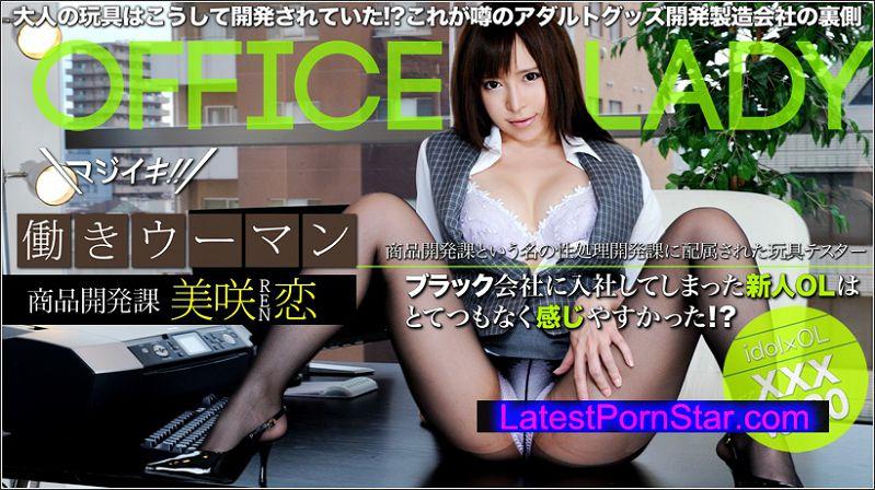 XXX-AV 20687 美咲恋 マジイキ!働きウーマン フルハイビジョン vol.02