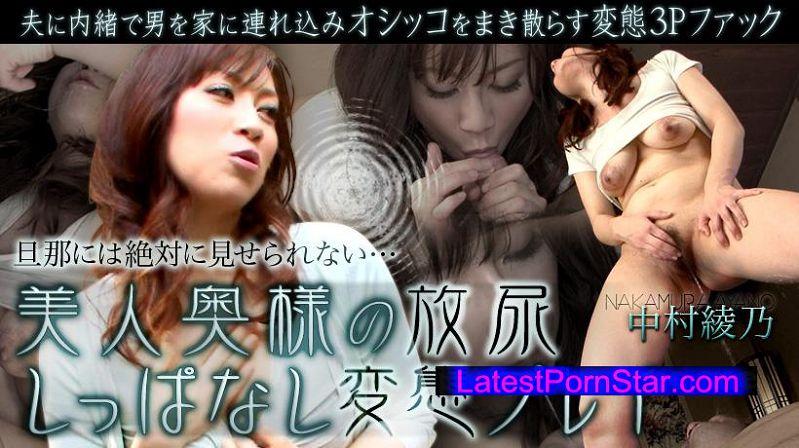 XXX-AV 21733 中村綾乃 ぐっしょりお姉様綾乃 第2話