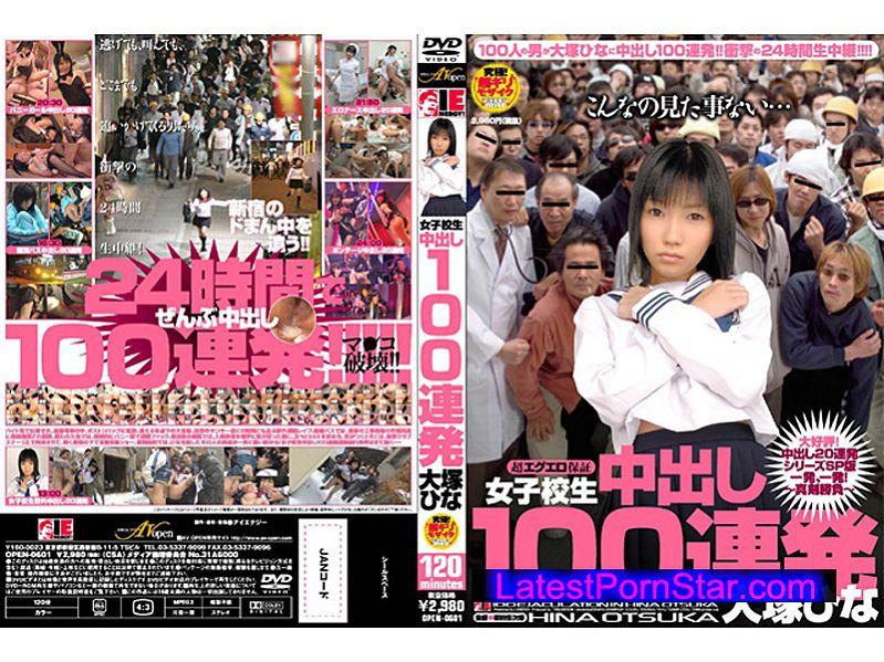 [OPEN-0601] 女子校生 中出し100連発 大塚ひな