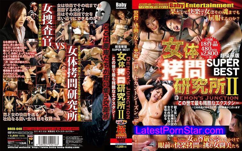 [DBEB-048] 超豪華版SUPER BEST 女体拷問研究所II DEMON'S JUNCTION この世で最も残酷なエクスタシー