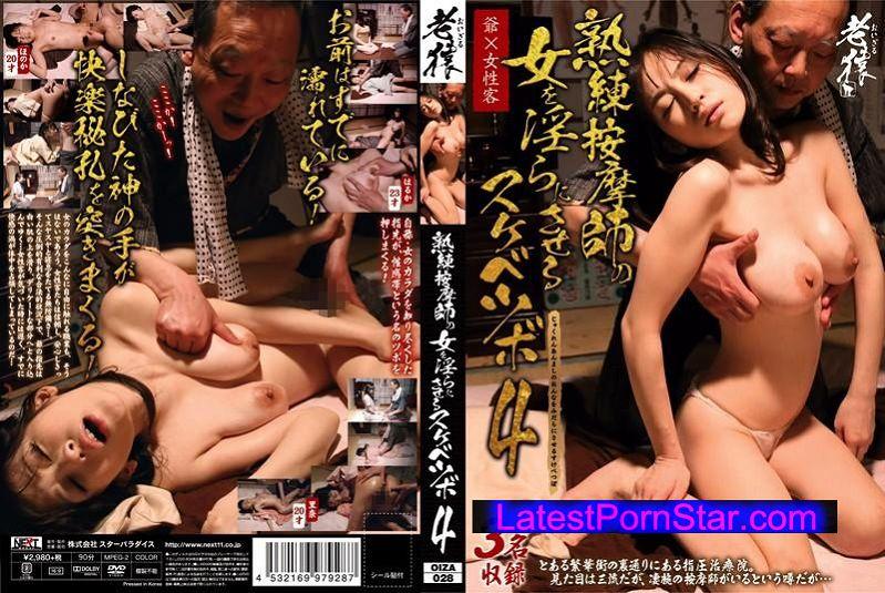 [OIZA-028] 熟練按摩師の女を淫らにさせるスケベツボ 4