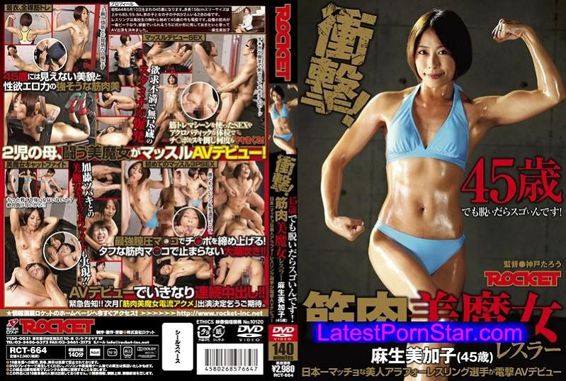 [RCT-664] 筋肉美魔女レスラー 麻生美加子(45歳)