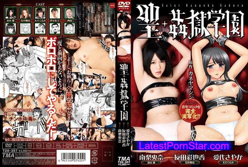 [T-28357] 聖姦獄学園
