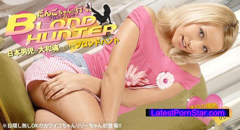金8天国 Kin8tengoku 1137 だんごちゃんが行く!Blond Hunter 本日の獲物 LILY / リリー