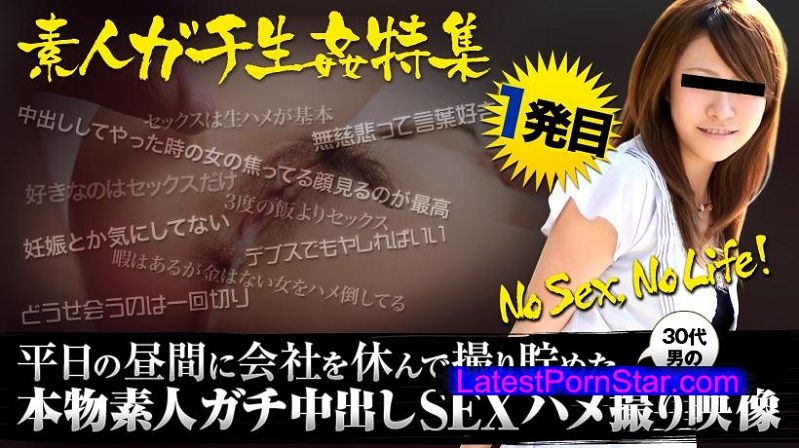 XXX-AV 21759 俺の秘蔵映像10連発!本物素人ハメ撮りガチ中出しSEX映像 №.01 さゆり
