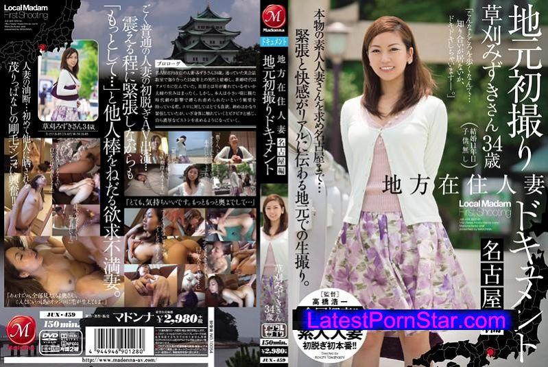 [JUX-459] 地方在住人妻地元初撮りドキュメント 名古屋編 草刈みずき