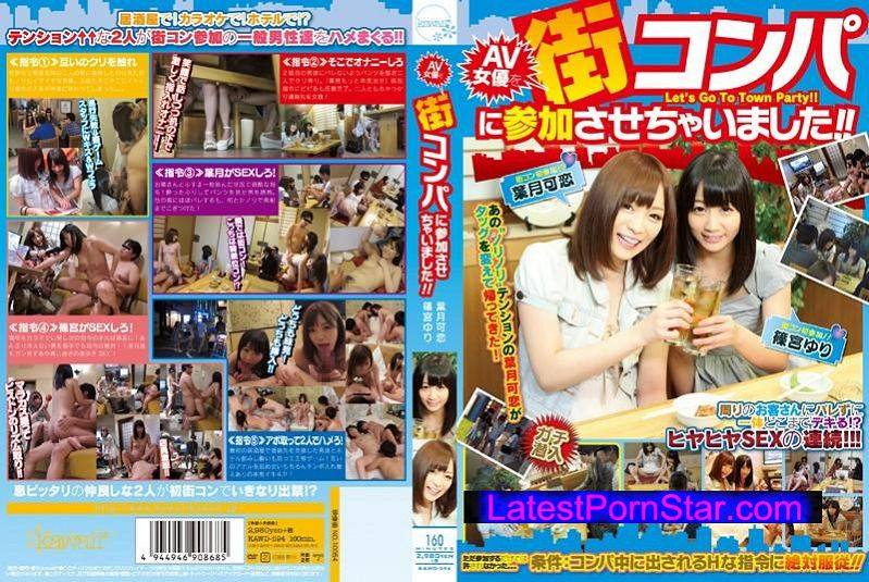 [KAWD-594] AV女優を街コンパに参加させちゃいました!! 葉月可恋 篠宮ゆり