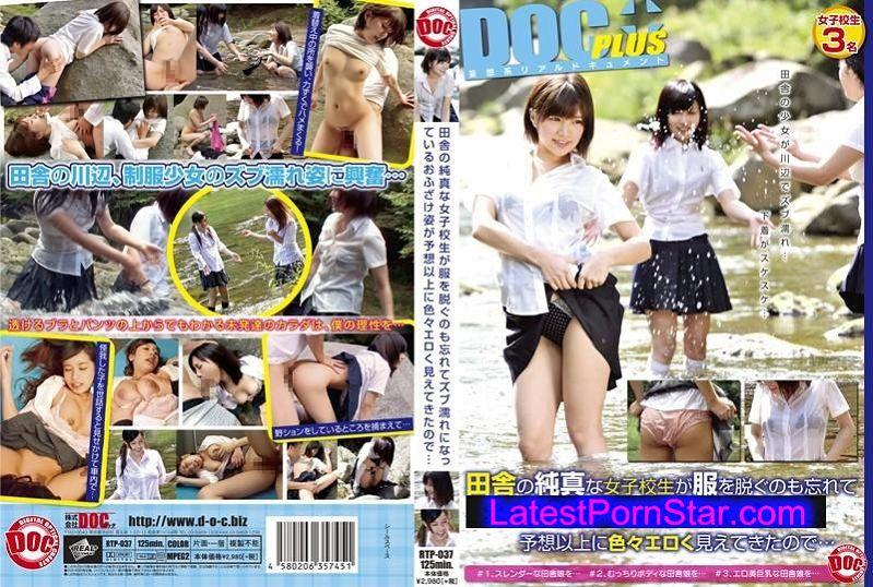 [RTP-037] 田舎の純真な女子校生が服を脱ぐのも忘れてズブ濡れになっているおふざけ姿が予想以上に色々エロく見えてきたので…