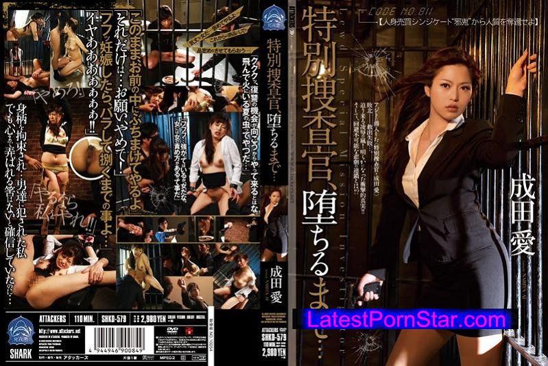 [SHKD-579] 特別捜査官、堕ちるまで… 成田愛