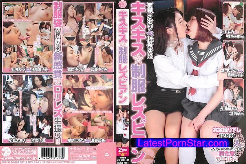 [SMA-759] キスキス☆制服レズビアン