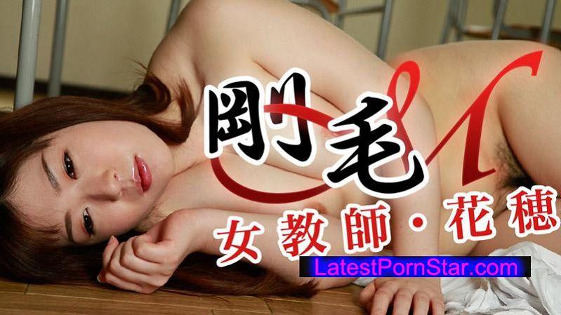 Heyzo 0728 花穂 剛毛M女教師・花穂