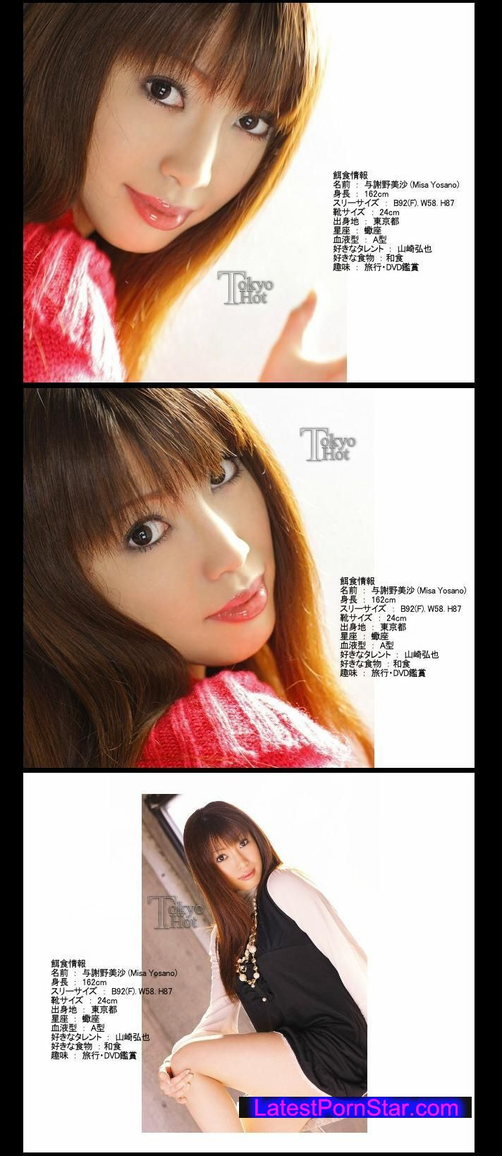 Tokyo Hot n0290 『巨乳女子大生玩弄汁飼育』  – 与謝野美沙