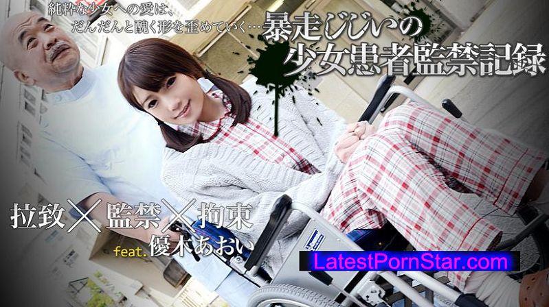 XXX-AV 20955 優木あおい 暴走じじいの少女患者監禁記録 フルハイビジョン vol.01