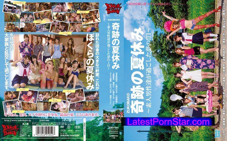 [ZUKO-066] 【数量限定】ZUKOBAKO 奇跡の夏休み 〜素人男性達が過ごした夢の1日〜 特典DVD付き