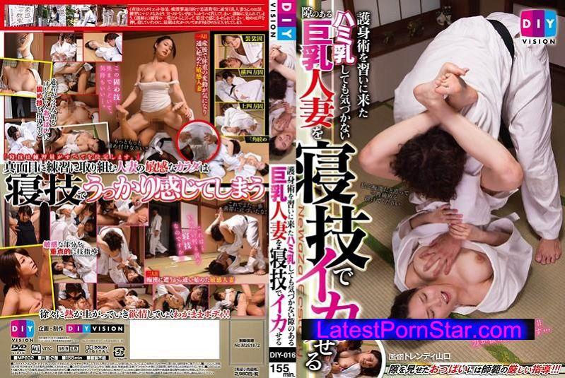 [DIY-016] 護身術を習いに来たハミ乳しても気づかない隙のある巨乳人妻を寝技でイカせる