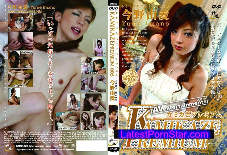 [KP-006] カミカゼプレミアム Vol. 6 : 今野由愛